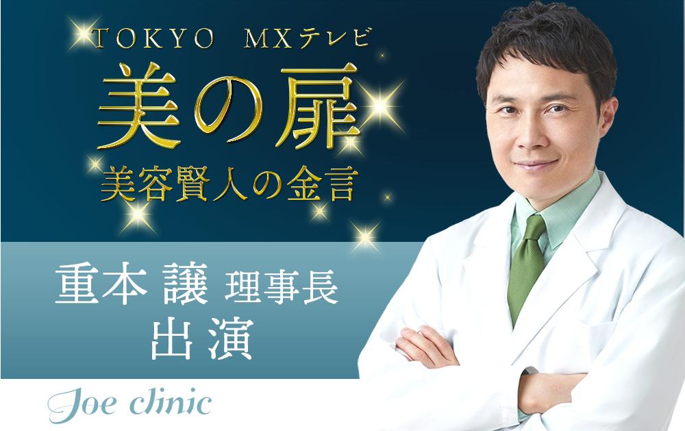 TOKYO MXテレビ 美の扉出演