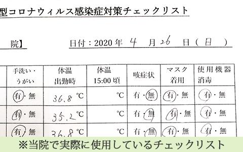 スタッフの出勤前の体温測定による体調管理