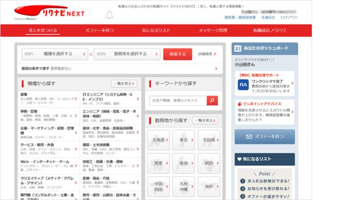 リクナビNEXT内【マイページ】の画面