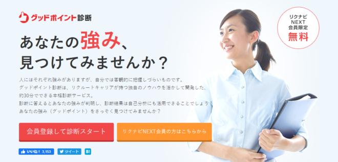 リクナビNEXT内【グッドポイント診断】トップページ